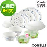 【美國康寧 CORELLE】古典藍8件式餐盤組-加贈康寧密扣保鮮盒2入組(J32)