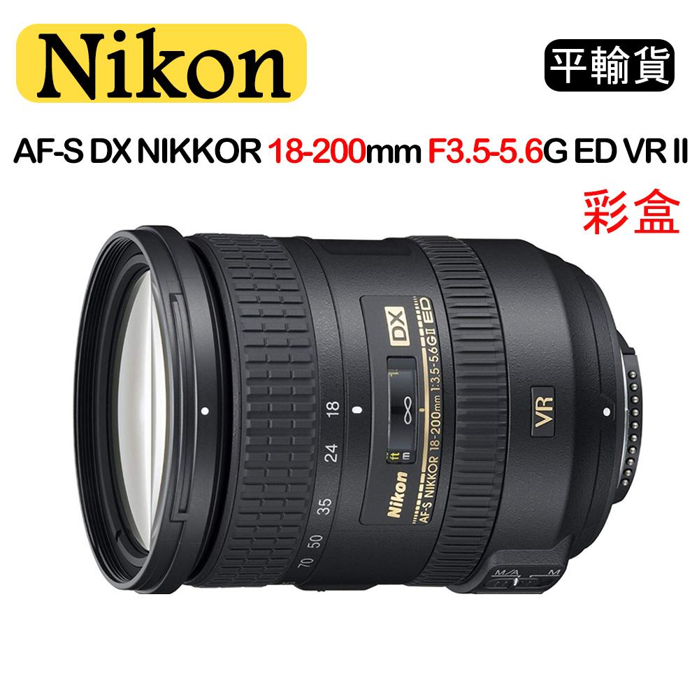 NIKON AF-S DX NIKKOR 18-200mm F3.5-5.6G ED VR II (平行輸入) 彩盒 送UV保護鏡+吹球清潔組