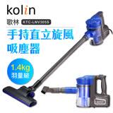 福利品【歌林Kolin】手持直立旋風吸塵器KTC-LNV305S