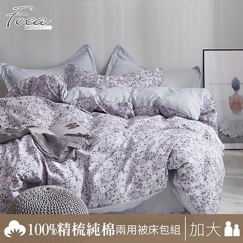 FOCA《煙雨宜花》加大-100%精梳棉四件式舖棉兩用被床包組