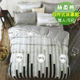 【飾家】微笑旋律 高級絲柔棉雙人四件式床罩兩用被組 台灣製