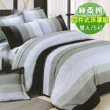 【飾家】黑白絕配 高級絲柔棉雙人四件式床罩兩用被組 台灣製