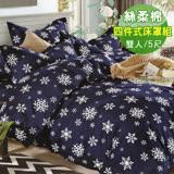 【飾家】雪之花 高級絲柔棉雙人四件式床罩兩用被組 台灣製