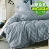 【飾家】布魯斯藍 高級絲柔棉雙人四件式床罩兩用被組 台灣製