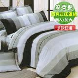 (任選一組) 飾家 高級絲柔棉床罩兩用被四件組 雙人/加大 台灣製