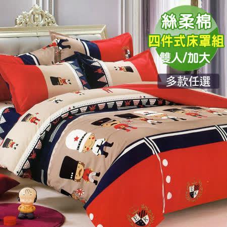 飾家-高級絲柔棉 床罩兩用被四件2入組