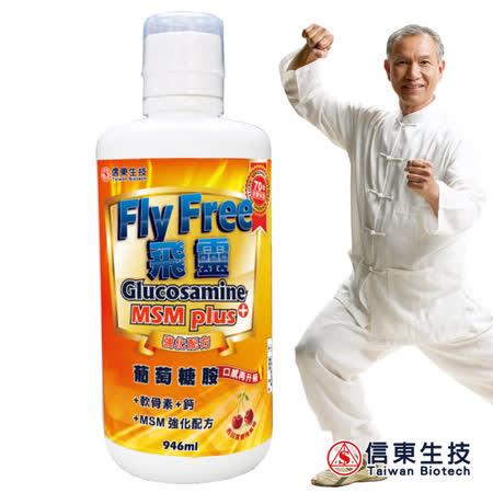 【信東生技】 飛靈葡萄糖胺液946ML
