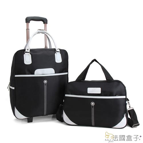 法國盒子 超輕量大空間旅行拉桿袋二件組(黑色)0010