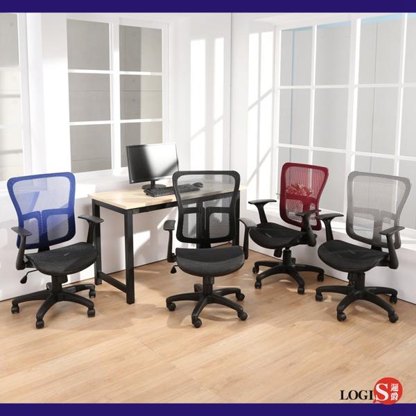 全網弧形坐框辦公椅 電腦椅 事務椅 椅子 洽談椅 四色