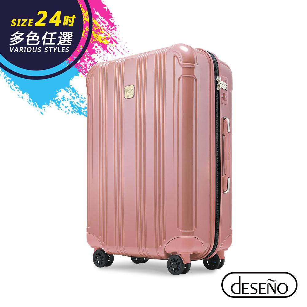 Deseno酷比旅箱24吋超輕量拉鍊行李箱寶石色系-(任選)