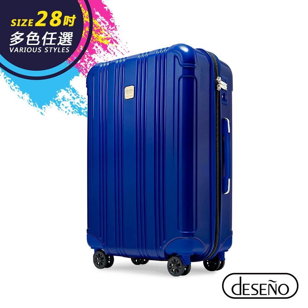 Deseno酷比旅箱28吋超輕量拉鍊行李箱寶石色系-(任選)