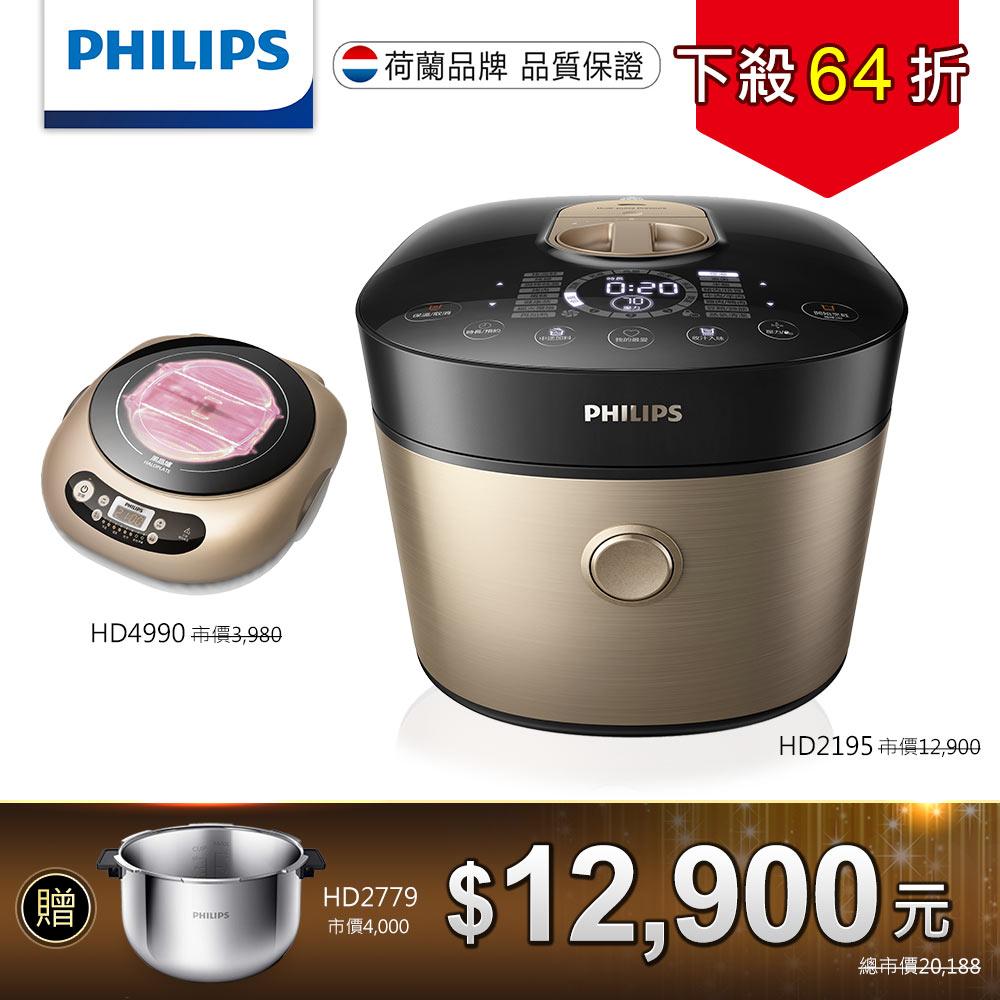 限量送黑晶爐(HD4990)+專用不鏽鋼內鍋(HD2779)★飛利浦 雙重脈衝智慧萬用鍋10人份(5L)(HD2195)內附專屬食譜