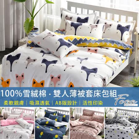 FOCA-雙人 雪絨棉被套床包組