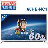 【HERAN禾聯】60型 4K超高畫質液晶顯示器+視訊盒 60HE-NC1※送基本安裝※