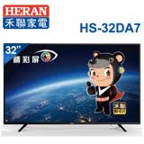 【HERAN禾聯】32型 高畫質液晶顯示器HS-32DA7※本商品不含視訊盒※不含安裝※