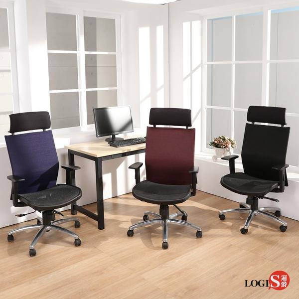 全網all in one辦公椅 電腦椅 事務椅 椅子 洽談椅 主管椅 三色