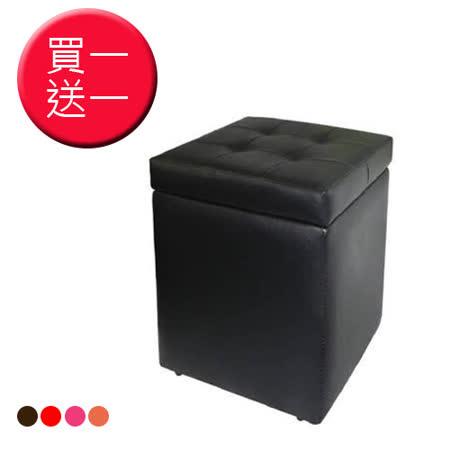 買一送一 Iris時尚掀蓋收納椅凳