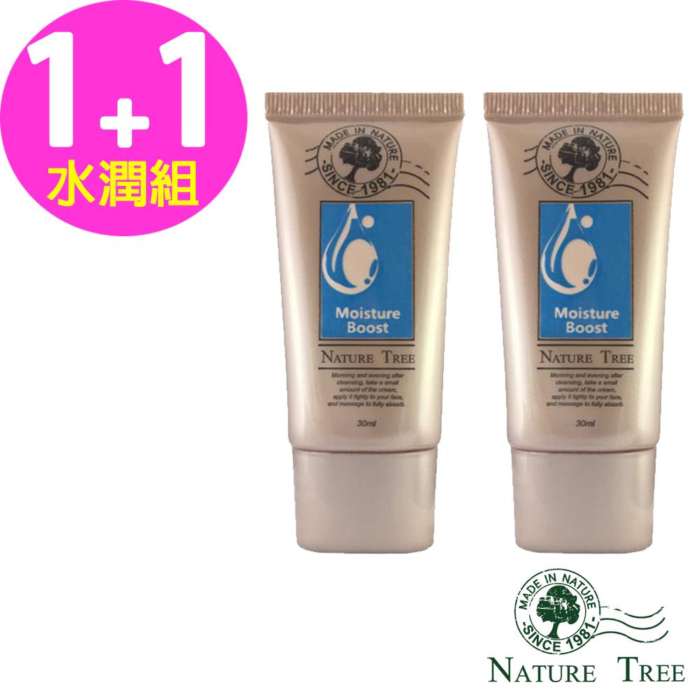 Nature Tree極致美白水活霜30ml (買一送一) 獨家限定