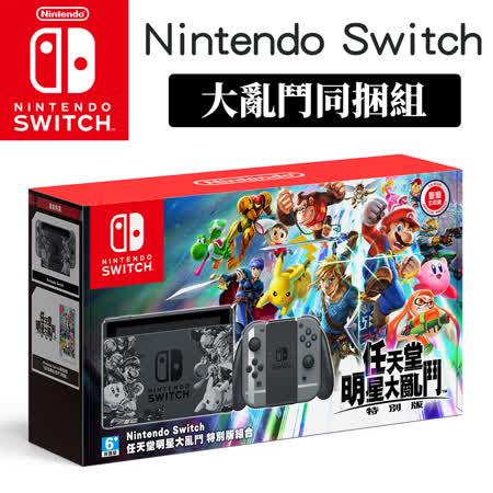 Switch同捆機 明星大亂鬥 特別版