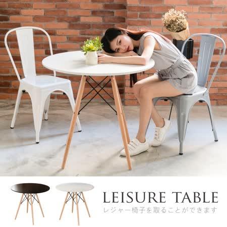 Style 休閒 大圓餐桌/茶几桌