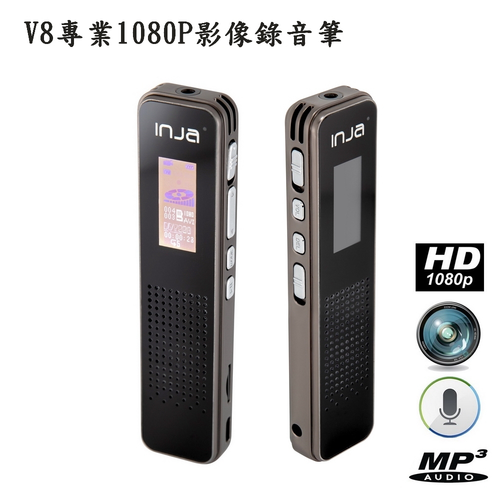 【INJA】V8 低照度1080P影像錄音筆16G~可插卡擴充 內建時間晶片