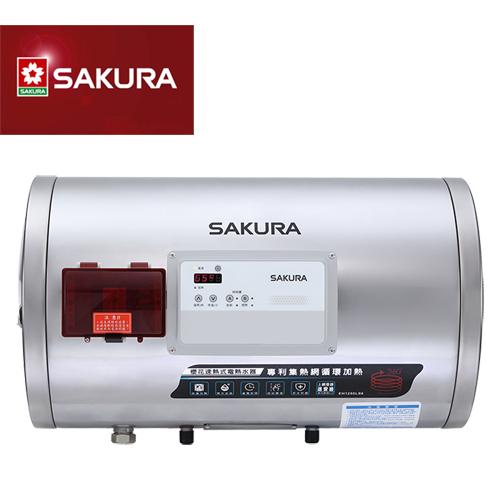 【促銷】SAKURA櫻花 12加侖超倍容速熱式電熱水器EH1250LS6