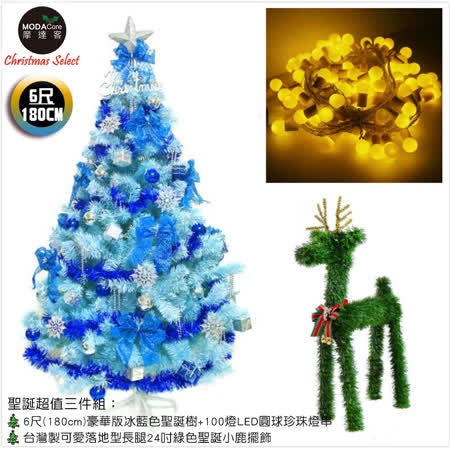 摩達客 6尺冰藍聖誕樹+小鹿組