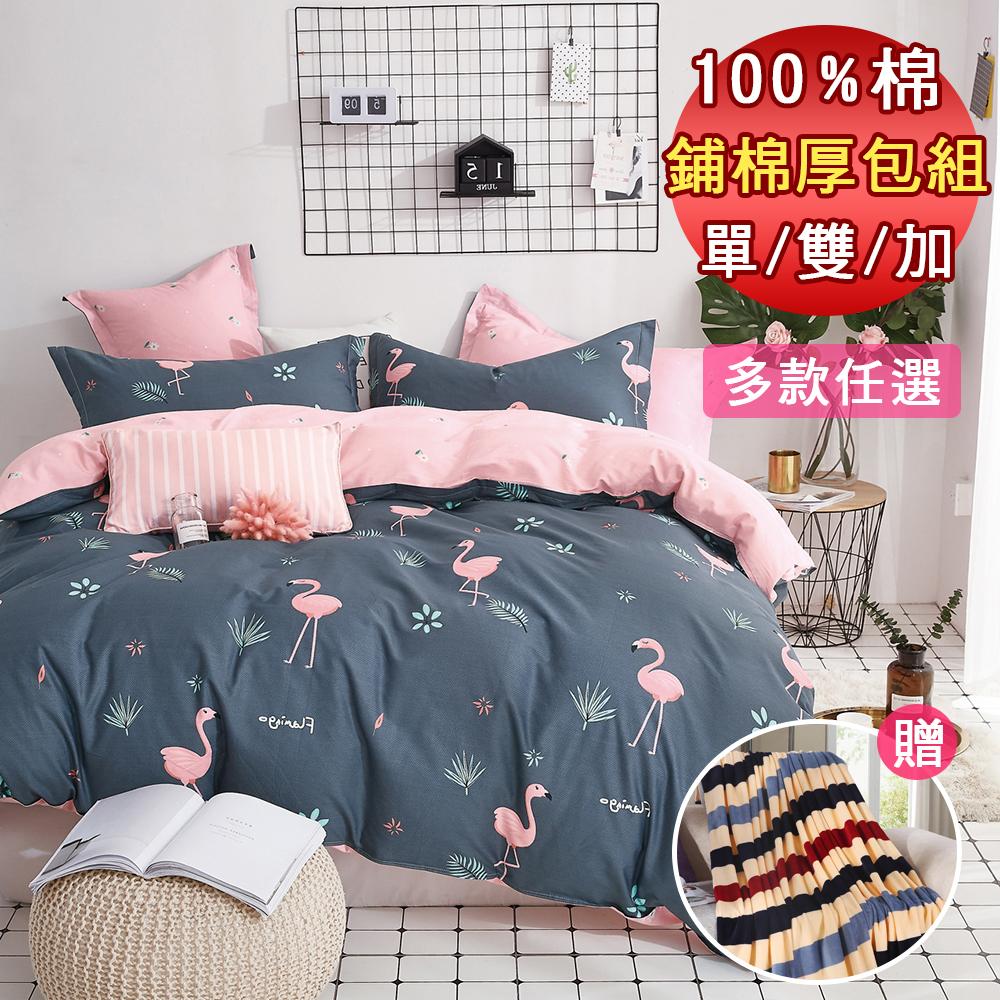 【情定巴黎-贈暖暖毯*1】尺寸均一價-嚴選北歐風100%40支精梳純棉全鋪棉兩用被床包組(任選1入)
