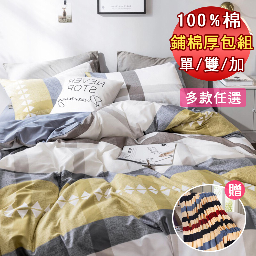 【情定巴黎-贈暖暖毯*1】尺寸均一價-嚴選北歐風100%40支精梳純棉全鋪棉兩用被床包組(任選2入)