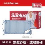 Sunlus三樂事暖暖熱敷墊(大)SP1211-醫療級-新款