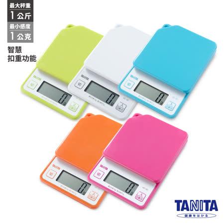 日本TANITA 粉彩電子料理秤