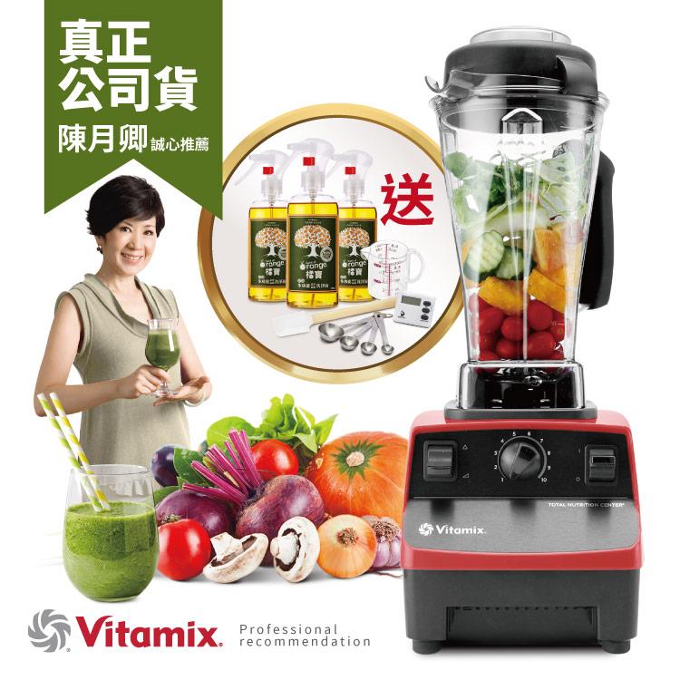 美國Vita-Mix TNC5200 全營養調理機(精進型)-紅色-公司貨~送橘寶3瓶+專用工具組等12禮