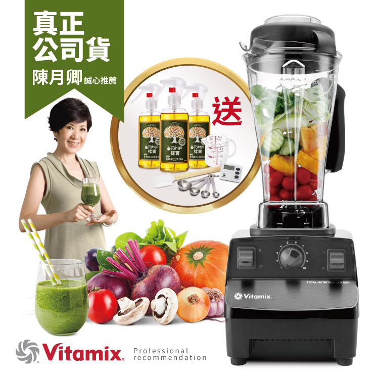 美國Vita-Mix TNC5200 全營養調理機(精進型)-黑色-公司貨~送橘寶3瓶+專用工具組等12禮