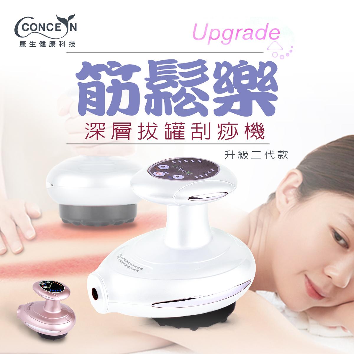 【Concern 康生】筋鬆樂 電動磁波拔罐刮痧美體按摩器 升級二代款 珍珠白 CM-7508
