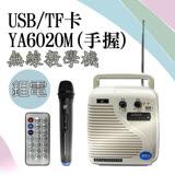 【鋰電池版本】UR SOUND 手握充電式 無線 USB/TF卡 教學擴音機 YA6020M(手握式麥克風)