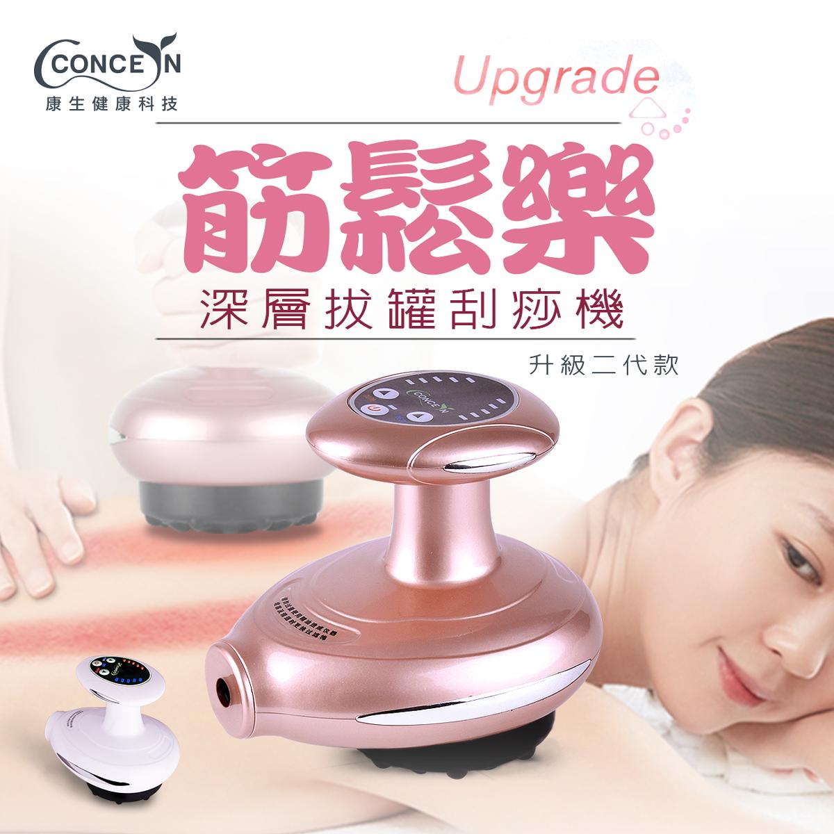 【Concern 康生】筋鬆樂 電動磁波拔罐刮痧美體按摩器 升級二代款 玫瑰金 CM-7508