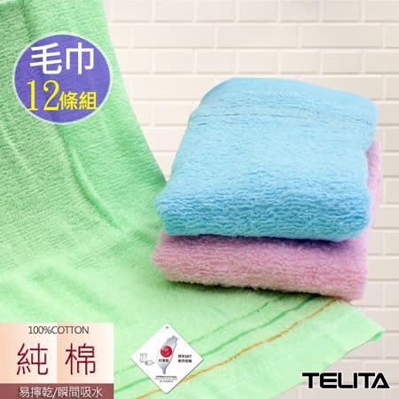 【TELITA】MIT純棉素色三緞條易擰乾毛巾
