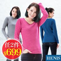 HENIS<BR/>發熱衣保暖褲速暖絨系列任2件$699