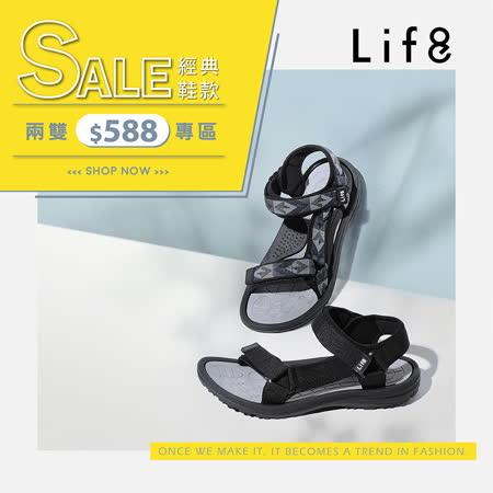 Life8  涼拖鞋任選兩雙$588