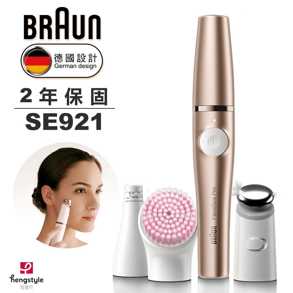 【德國百靈BRAUN】FaceSpa Pro SE921 全效美妍機