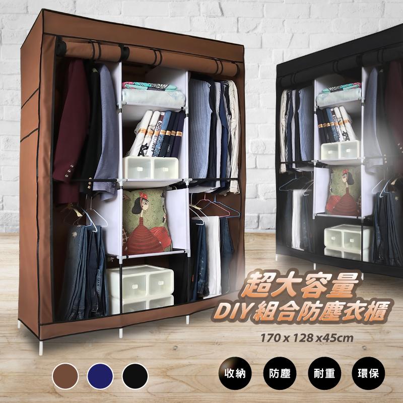 大容量DIY組合式防塵收納衣櫃(三色任選)
