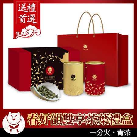 台灣茶人 春好韻雙享泡茶葉禮盒