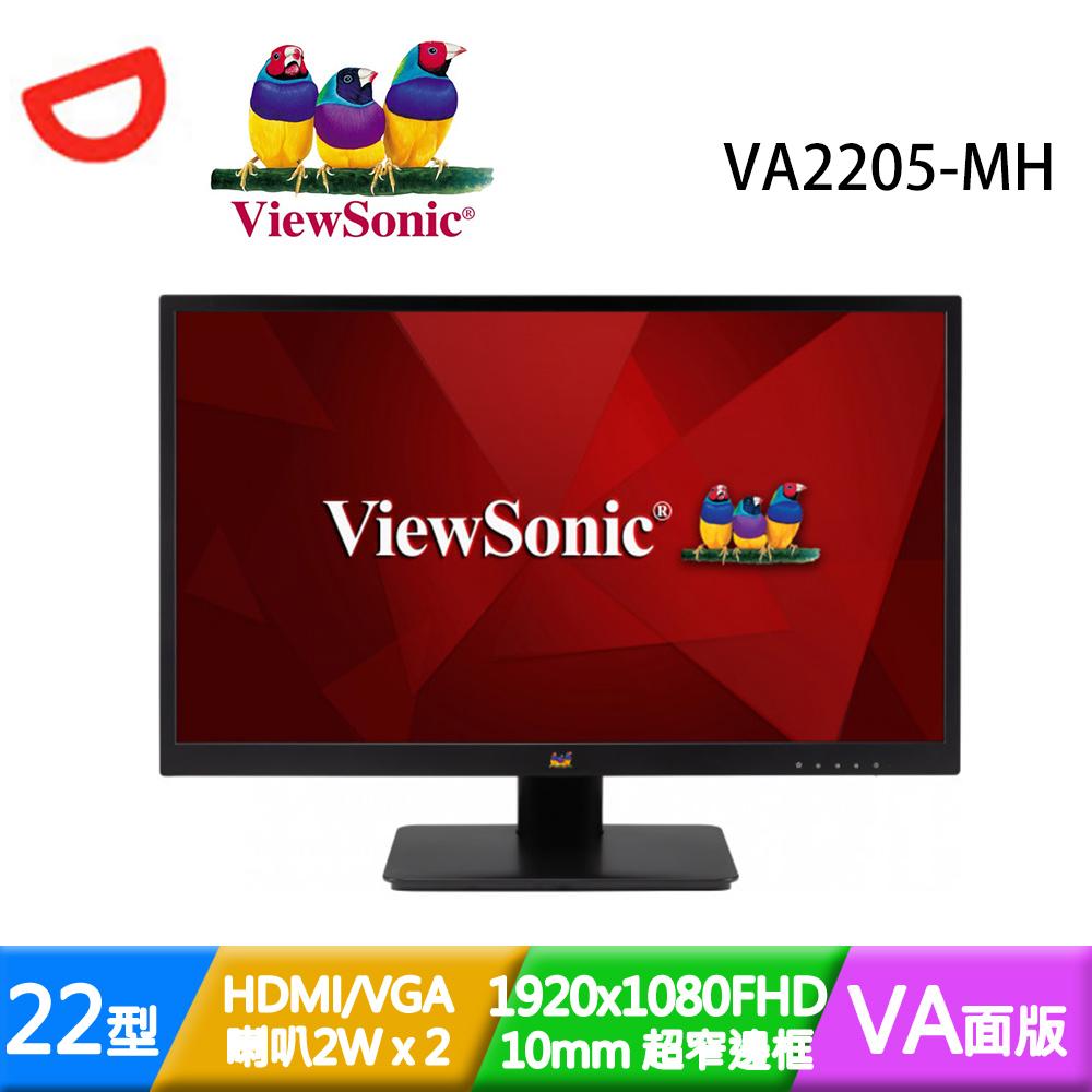 ViewSonic優派 VA2205-MH 22型 薄邊框 內建喇叭寬螢幕