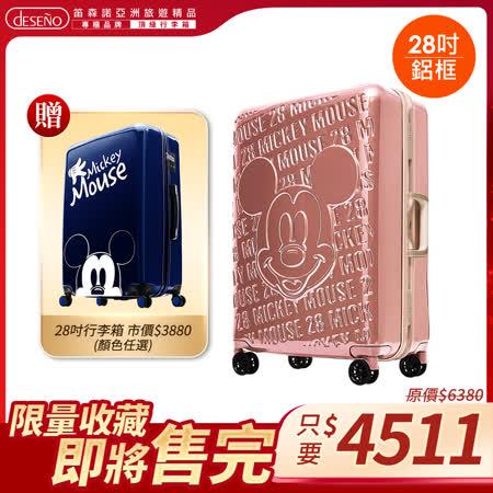Disney 皇家米奇復刻款 28吋浮雕系列行李箱