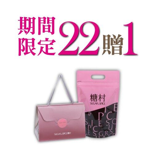 【糖村SUGAR & SPICE】『買22贈1』法式牛軋糖-夾鏈袋 400g (共23包)