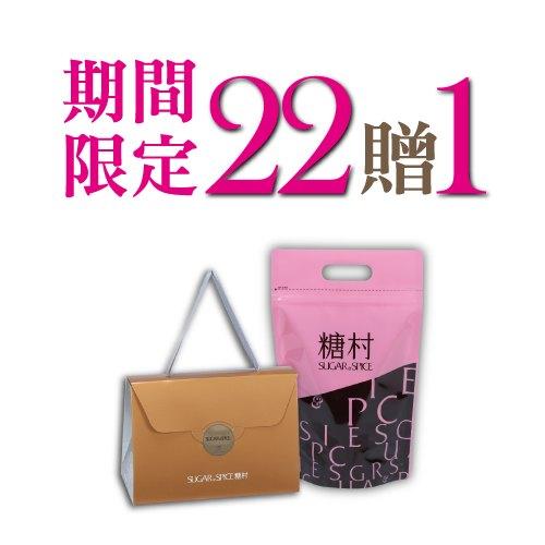 【糖村SUGAR&SPICE】『買22贈1』太妃牛軋糖-經典包 400g (共23盒)