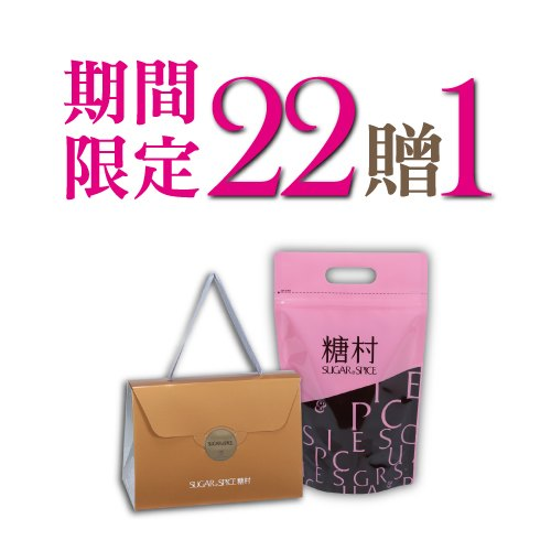 【糖村SUGAR&SPICE】『買22贈1』太妃牛軋糖-夾鏈袋 400g (共23包)