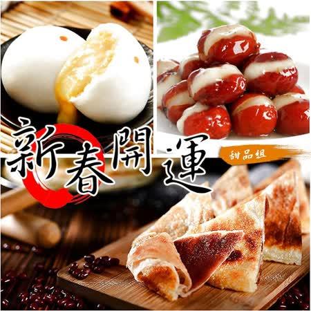 易牙居奶黃流沙包 紅豆食府豆沙鍋餅+心太軟