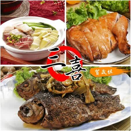 碗碟筷香 醃篤鮮 逸湘齋燻雞腿+烤鯽魚