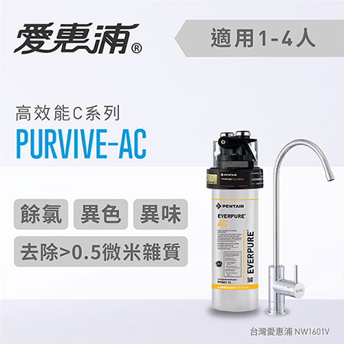 愛惠浦 C series高效能系列淨水器 EVERPURE PURVIVE-AC